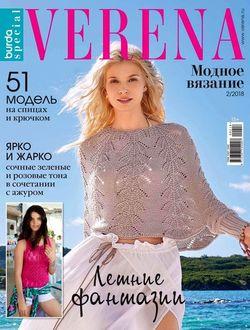 Читать онлайн журнал Verena. Модное вязание (№2 2018) или скачать журнал бесплатно