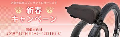 期間限定 「新春キャンペーン」 を1月15日(火)よりスタートします!