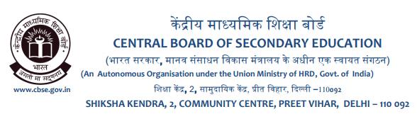 CBSE Online Registration Form