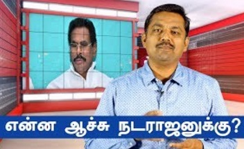 Health condition of Natarajan