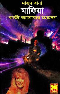 Mafia by Qazi Anwar Hussain (Masud Rana 262) Free PDF Book