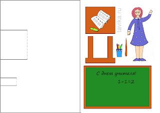 Шаблон для распечатки открытки на День учителя