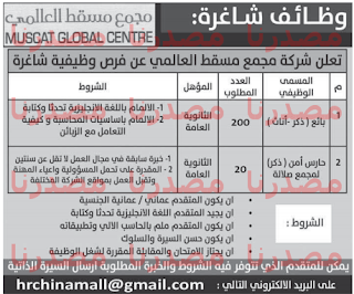 وظائف جريدة عمان سلطنة عمان الخميس 20-10-2016