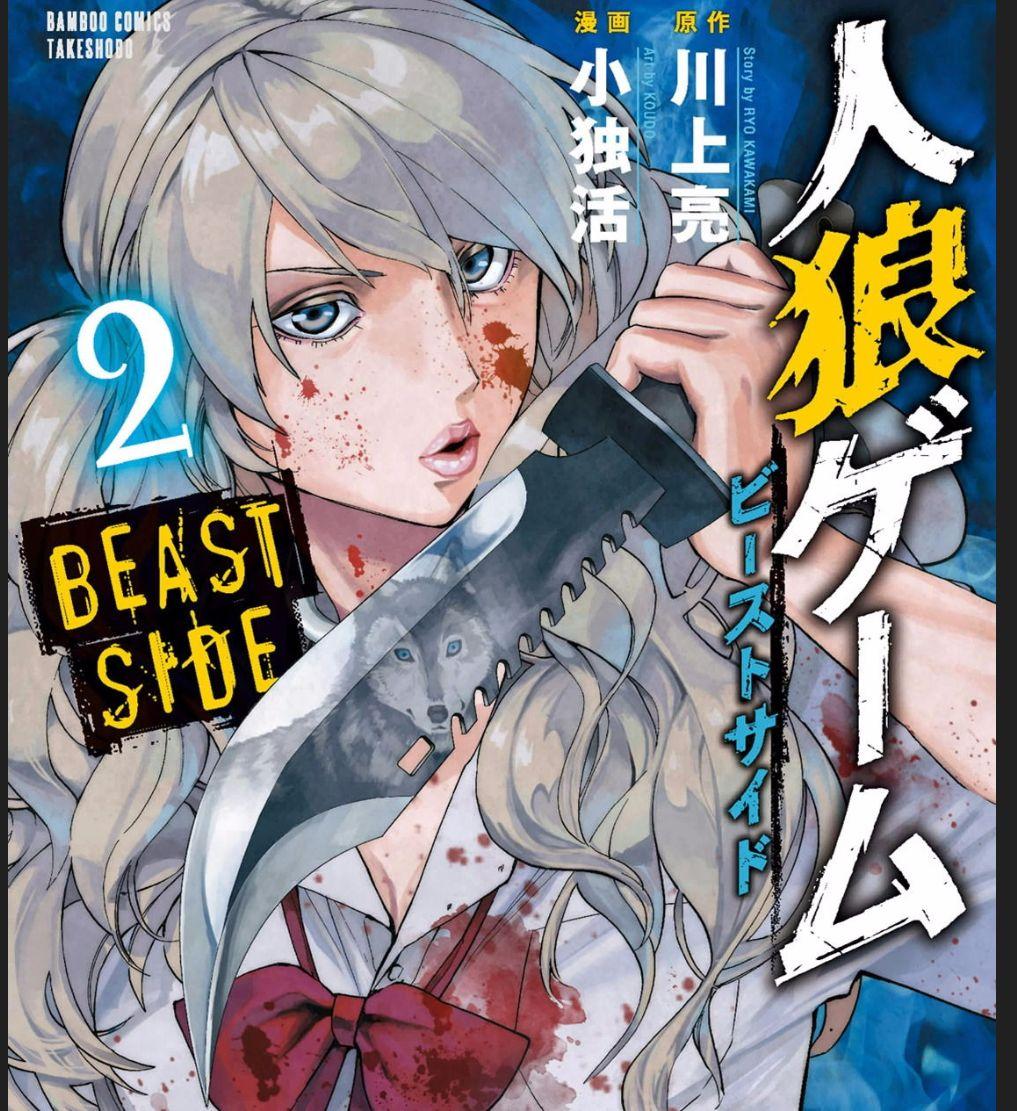 「人狼ゲーム ビーストサイド」3巻(漫画)ネタバ …