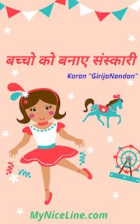 """""""बच्चों को बनाए संस्कारी"""" प्रेरणादायक कहानी   Inspirational Story In Hindi with moral"""