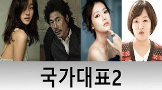 SINOPSIS Tentang Take Off 2 Film Korea 2016 (Soo-Ae)