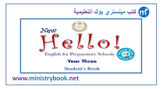 كتاب اللغة الانجليزية الصف الثالث الاعدادي