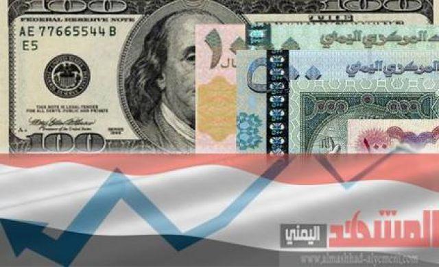 اسعار الصرف اليوم