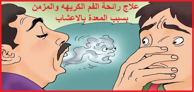 علاج رائحة الفم الكريهة الصادرة من المعدة