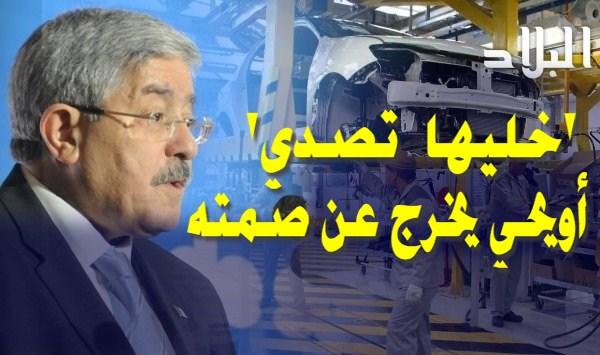 """""""خليها تصدي"""" ..الوزير الأول يخرج عن صمته إتجاه مركبي السيارات"""