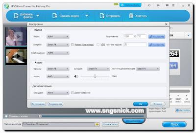HD Video Converter Factory Pro 14.3 - Делаем настройки