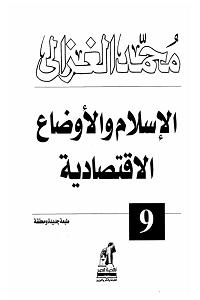 كتاب الإسلام والأوضاع الاقتصادية لـ الشيخ محمد الغزالي