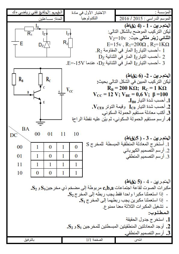 دروس الهندسة الكهربائية للسنة الثانية ثانوي الفصل الاول, ملخص دروس الهندسة الكهربائية الثانية ثانوي