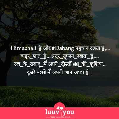 Funny Himachali pahadi jokes , pahadi funny jokes , pahadi status और himachali status