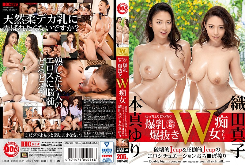 DOCP-233 Two J-Cup Big Breasts Slut