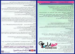 النشرة الداخلية لدواء جاست ريج gast reg pamphlet