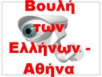 https://www.skylinewebcams.com/el/webcam/ellada/atiki/athina/hellenic-parliament.html