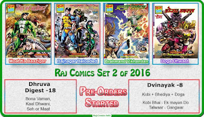 Raj Comics set 2 of 2016 Pre-Orders