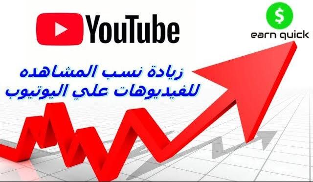 الطريقه الوحيده الصحيحه لزيادة نسب المشاهده لفيديوهات اليوتيوب