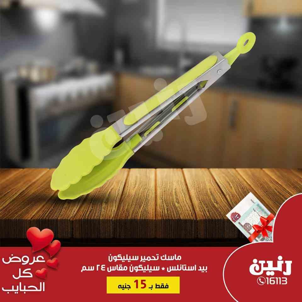 عروض رنين اليوم الاحد 17 مارس 2019 مهرجان ال 15 جنيه