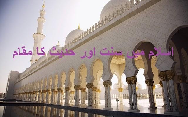 اسلام میں سنت اور حدیث کا مقام