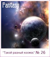 http://mag-fantasy.blogspot.ru/2016/03/26.html