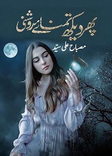 Phir Dekh Tamana e Roshni By Misbah Ali Syed