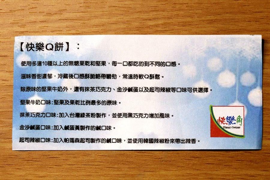 南投伴手禮-集集綠色隧道-快樂Q餅