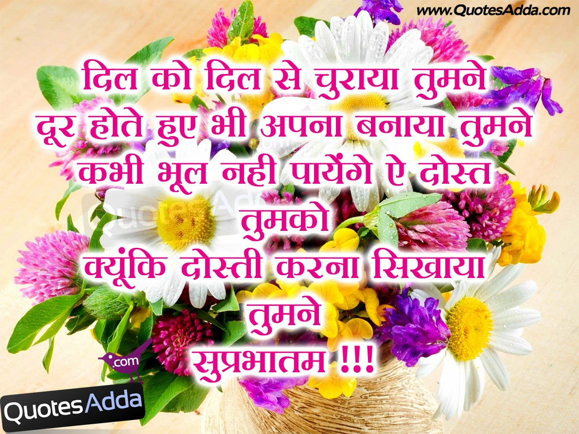 Hindi Good Morning Good Morning Quotes