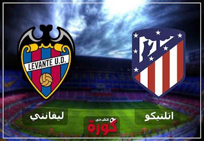 مباراة اتلتيكو مدريد وليفانتي بث مباشر اليوم