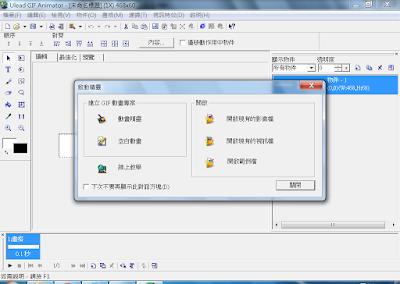 強大又專業的GIF動態動畫圖片製作軟體,GIF Animator V5.05 繁體中文綠色免安裝版!