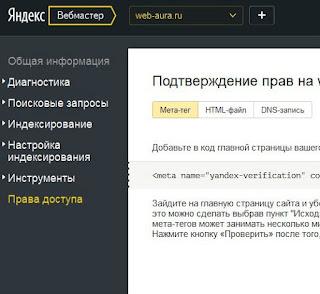Проверка прав для сайтов в яндексе