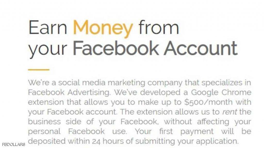 تحذير : لاتقوم بتأجير حسابك على الفيس بوك