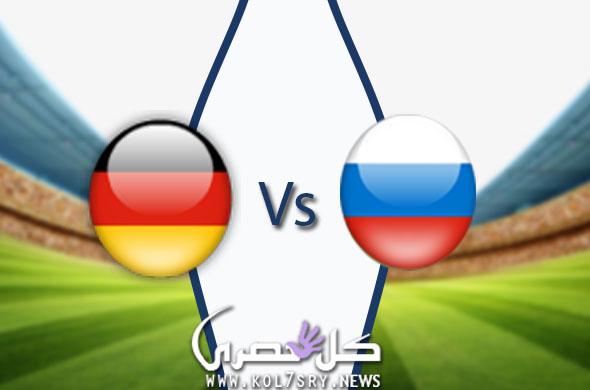 منتخب ألمانيا يحقق فوزا كبيرا على نظيره الروسي