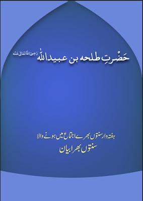 Download: Hazrat Talha bin Ubdaidullah pdf in Urdu
