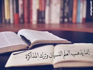 kata mutiara bahasa arab tentang ilmu 2