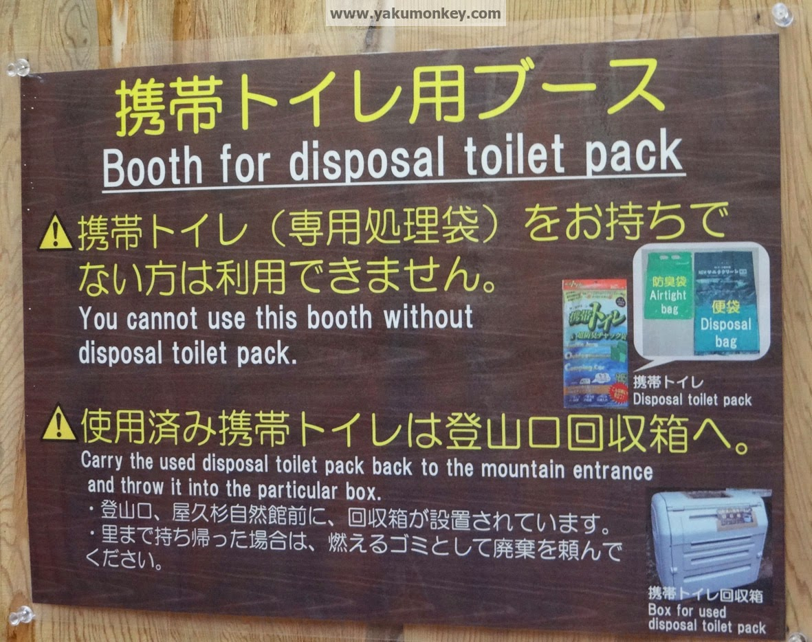 Instructions for toilet, Yakushima