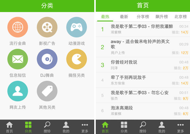 iOS/Android APP:鈴聲多多 APK 下載