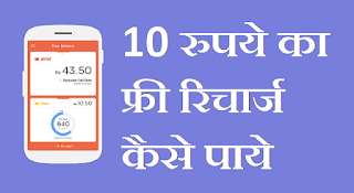 Free Recharge Kaise Kare