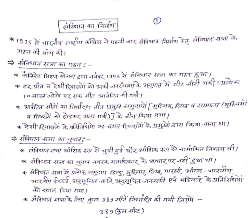 M Lakshmikant handwritten notes in hindi