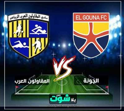 مشاهدة مباراة الجونة والمقاولون العرب