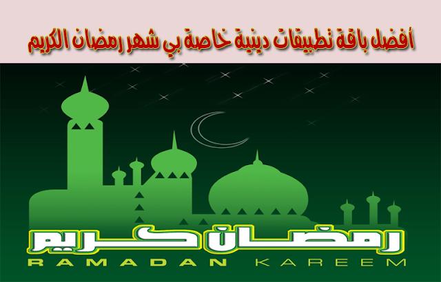 أفضل-باقة-تطبيقات-دينية-خاصة-بي-شهر-رمضان-الكريم