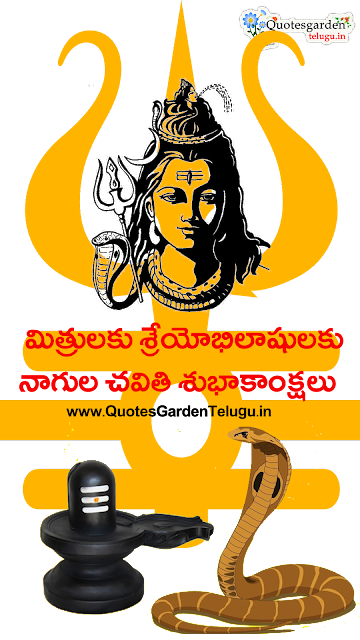 Nagula chavithi png stickers for whatsapp