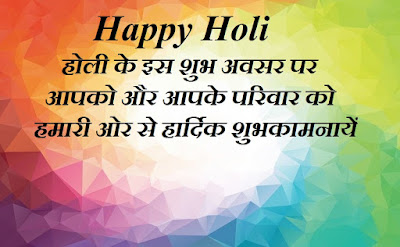 Whatsapp Par Share Kre Holi Best Wishes & Messages