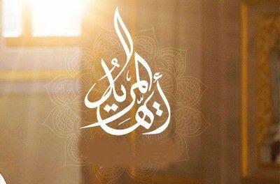 المريد والمراد /  الشيخ عبد القادر الجيلانى