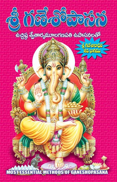 గణేశ ఉపాసన 2 | Ganesha Upasana 2 | GRANTHANIDHI | MOHANPUBLICATIONS | bhakti pustakalu  గణపతి ఉపాసన  Ganapati Vupasana