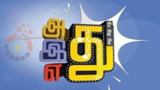 Athu Ithu Ethu 16-10-2016 Vijay TV Tamil Show | Adhu Idhu Yedhu Vijay TV