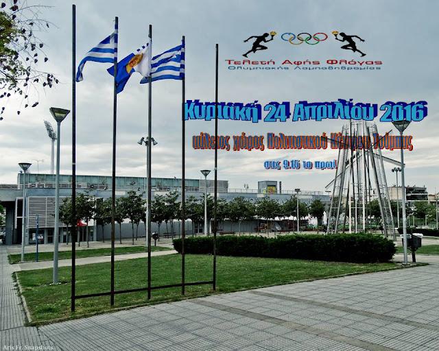 Η Τούμπα υποδέχεται την Ολυμπιακή Φλόγα