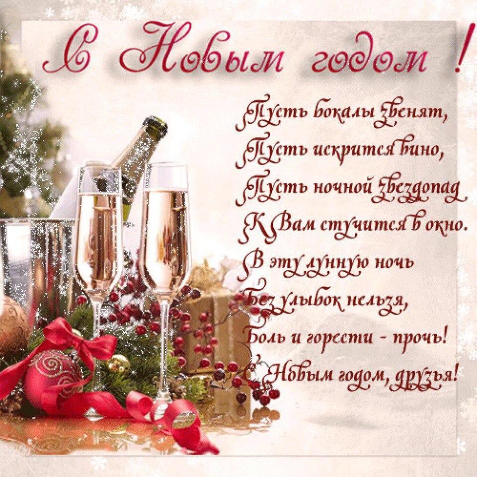 Поздравления и тосты с новым годом и юбилеем