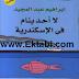 تحميل رواية لا أحد ينام في الإسكندرية pdf